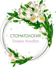 лечение каналов в «Стоматологии Татьяны Коновой»